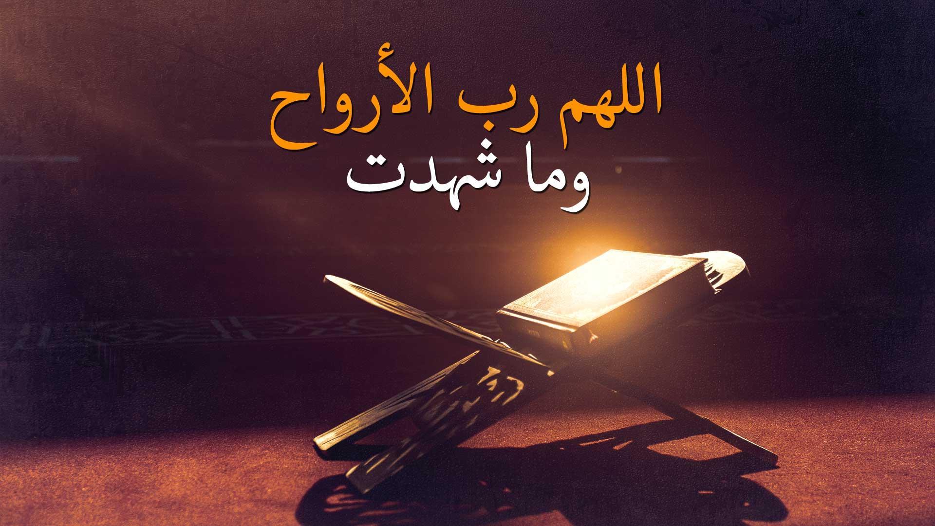 اللهم رب الأرواح وما شهدت منصة المناجاة الرقمية