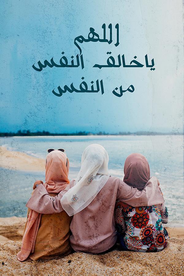 اللهم يا خالق النفس من النفس منصة المناجاة الرقمية
