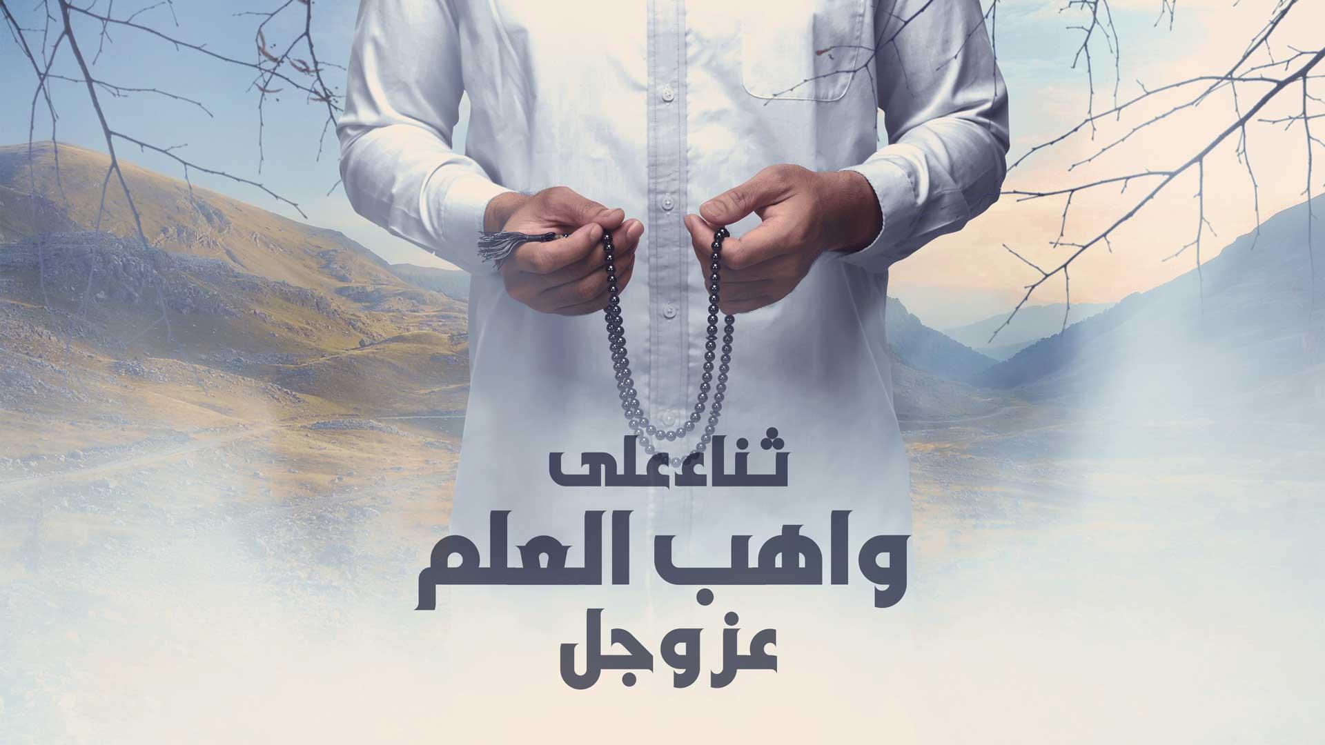 ثناء على واهب العلم عز وجل منصة المناجاة الرقمية