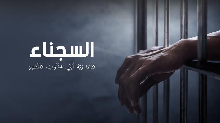 السجناء  منصة المناجاة الرقمية