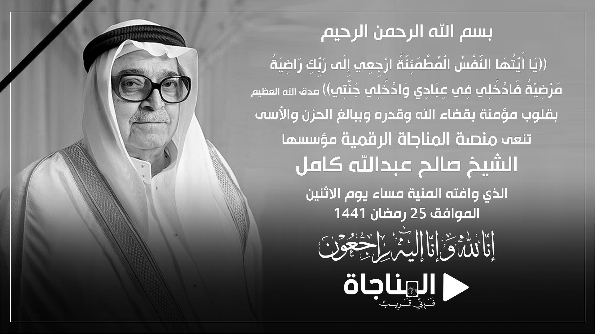 نعي الشيخ صالح كامل رحمه الله - مؤسس وقف اقرأ للإعلام  منصة المناجاة الرقمية