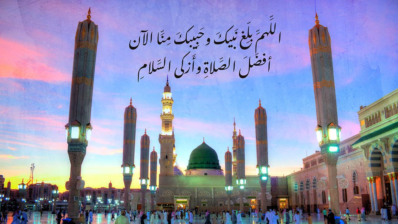 اللهم بلغ حبيبك ونبيك منا الآن أفضل الصلاة  منصة المناجاة الرقمية