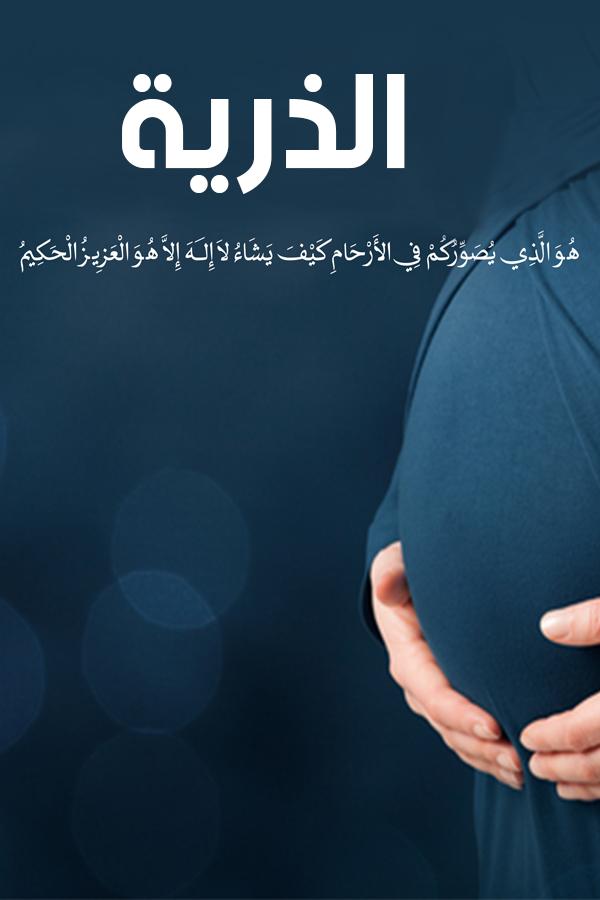 لذوات الحمل