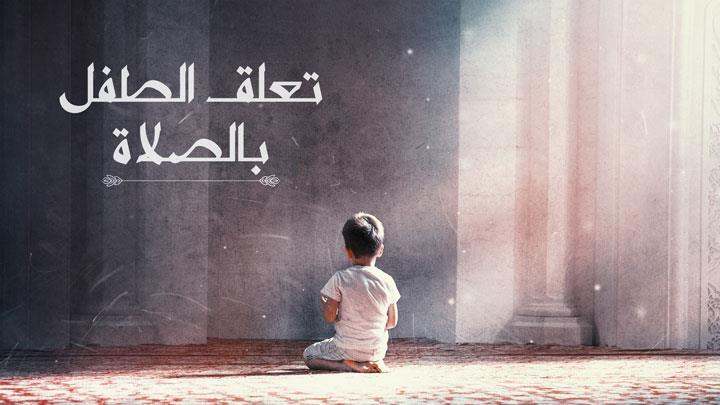 تعلق الطفل بالصلاة منصة المناجاة الرقمية