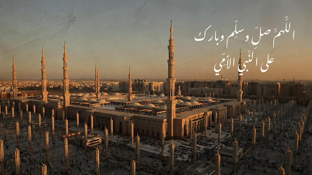 اللهم صل وسلم وبارك على النبي الأمي  منصة المناجاة الرقمية