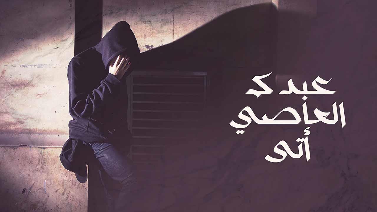 عبدك العاصي  منصة المناجاة الرقمية