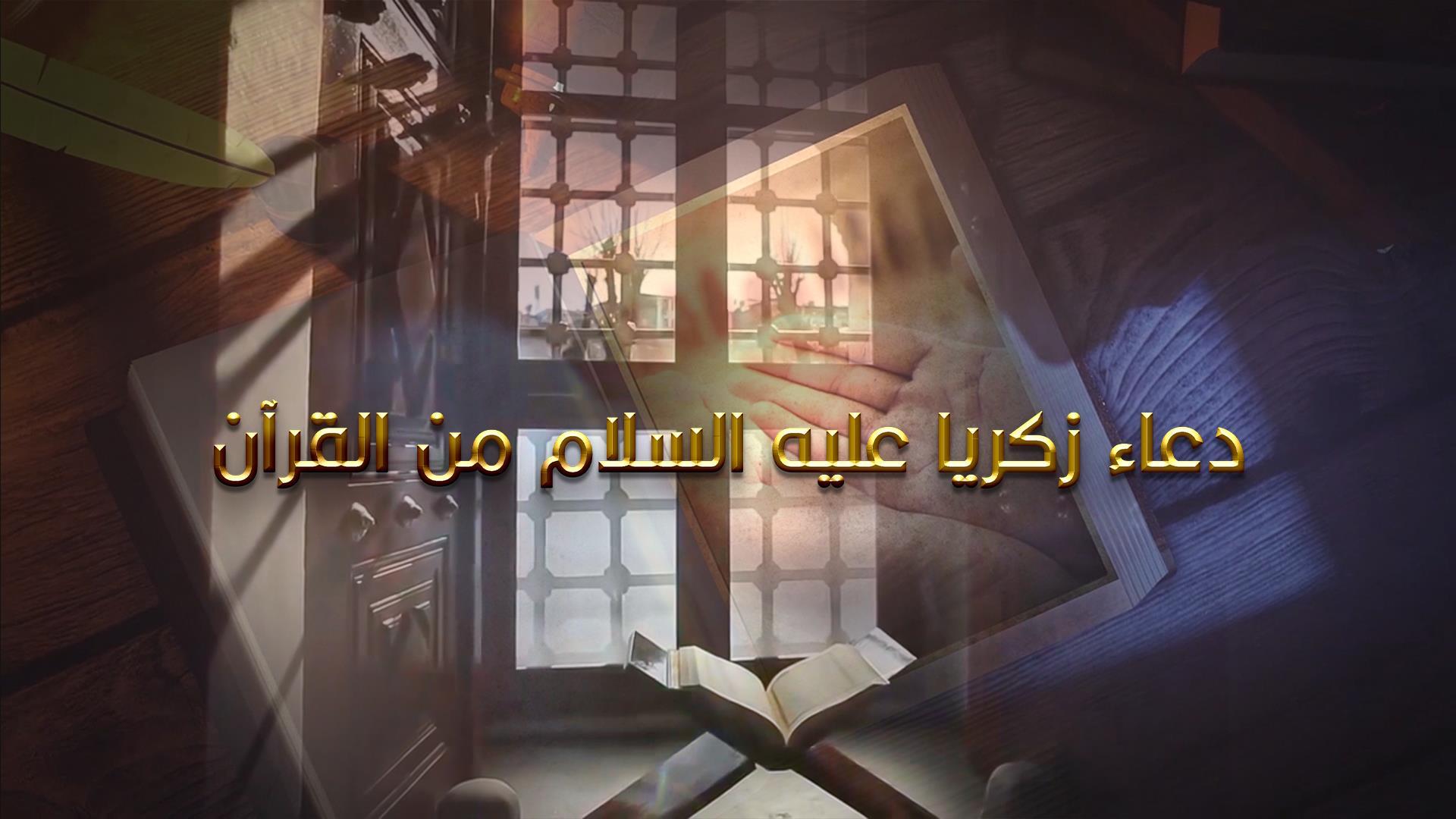 دعاء زكريا عليه السلام من القرآن  منصة المناجاة الرقمية