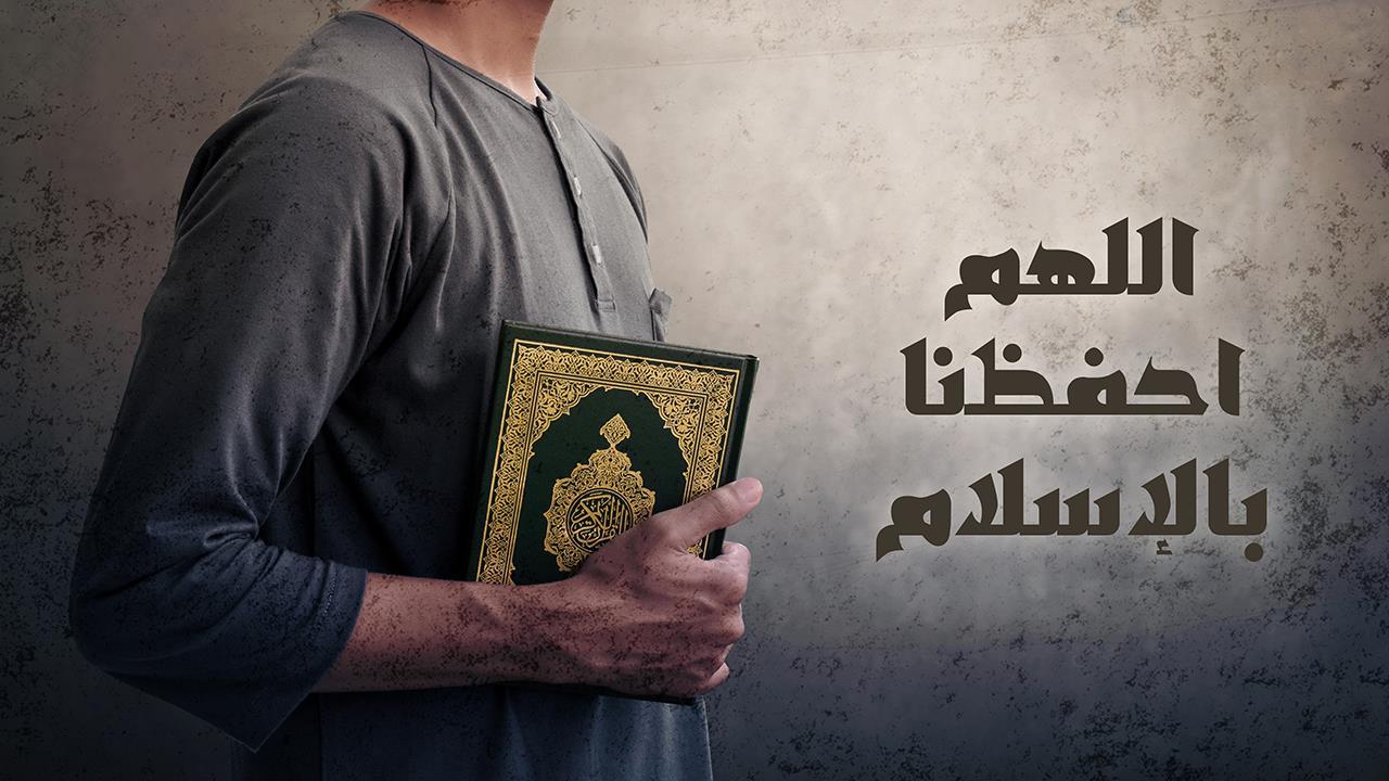 احفظنا بالإسلام  منصة المناجاة الرقمية