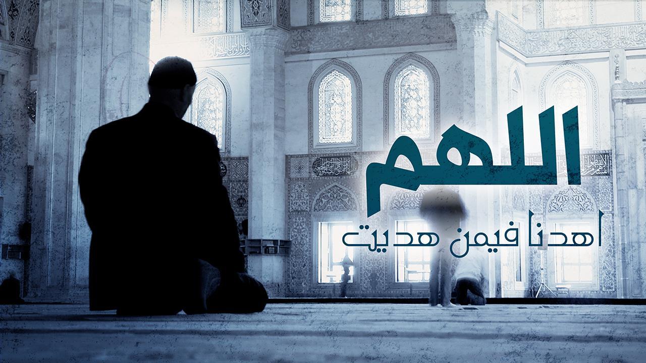 اللهم اهدنا فيمن هديت  منصة المناجاة الرقمية
