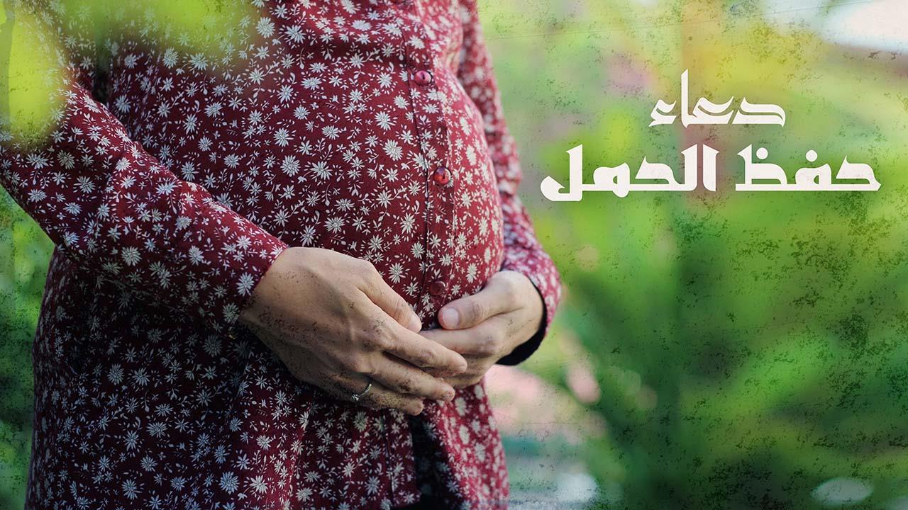 منصة المناجاة الرقمية  دعاء لحفظ الحمل