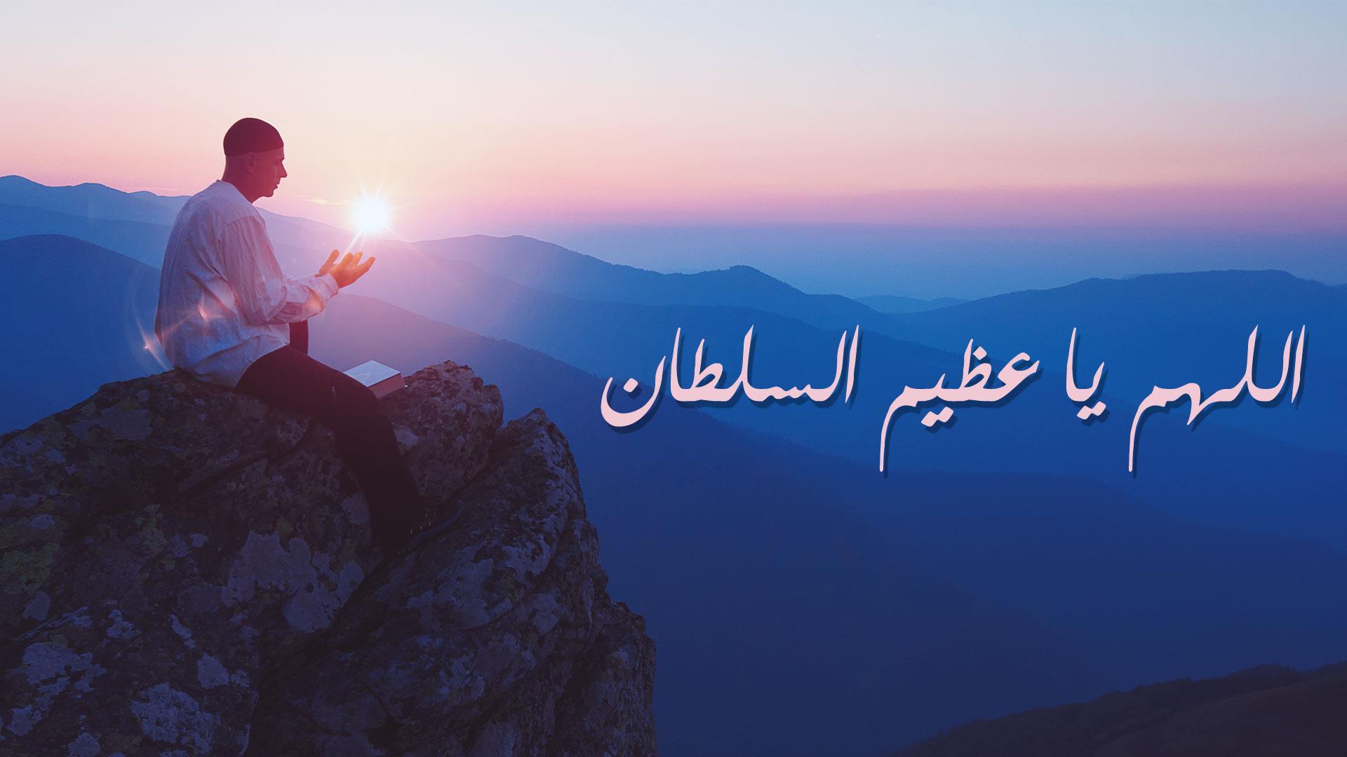 اللهم يا عظيم السلطان  منصة المناجاة الرقمية