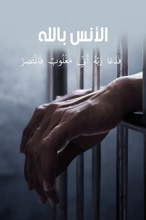 السجناء