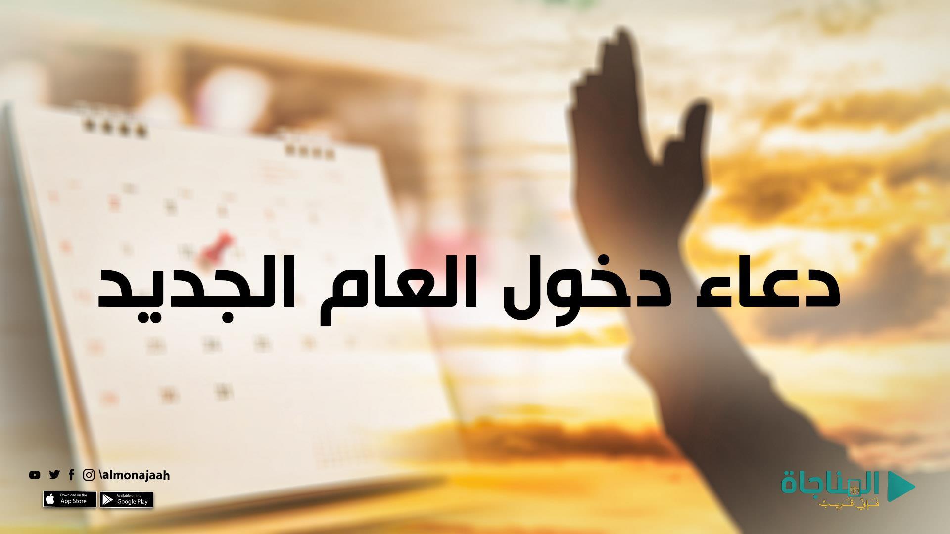 دعاء أول العام ِ الجديد  منصة المناجاة الرقمية